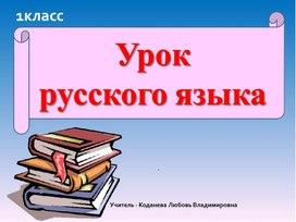 """Дистанционный урок Русский язык 1 класс Тема: """"Закрепление знаний и умений о нахождении безударных гласных в слове"""""""