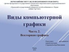 """Презентация по дисциплине """"Информатика"""" на тему """"Векторная графика"""""""