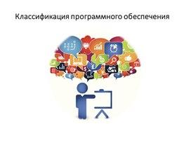 2Классификация программного обеспечения_Презентация