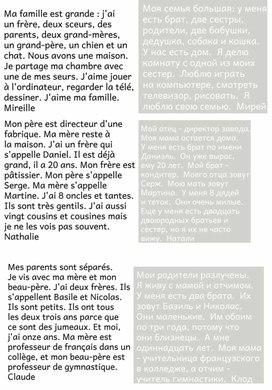 """Тексты на французском языке на тему: """"Семья"""" с заданием."""