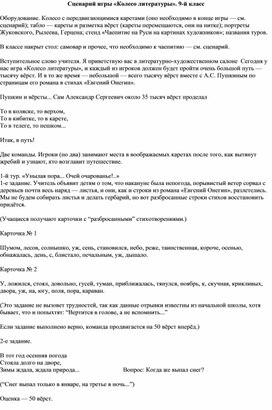 Сценарий игры «Колесо литературы» (9класс, литература)