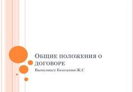 Презентация на тему Общие положения о договоре