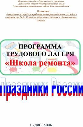 "Программа трудового лагеря ""Школа ремонта"""