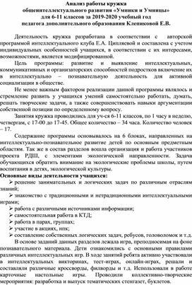 """Анализ работы кружка """"Умники и Умницы"""""""