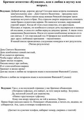 """Разработка мероприятия """"День Влюбленных"""""""