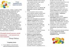 """Буклет """"Советы родителям первоклассников"""""""