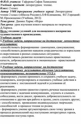 Даниил Хармс «Игра»