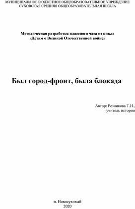 """Методическая разработка урока """"Был город-фронт, была блокада"""""""
