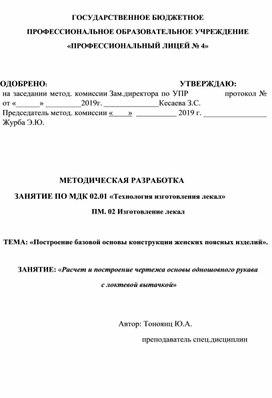 """Методическая разработка на тему """"Одношовный рукав с локтевой вытачкой"""""""