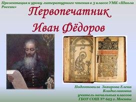 Урок по литературному чтению  на тему: Урок 4. Первопечатник Иван Федоров.  (3 класс)