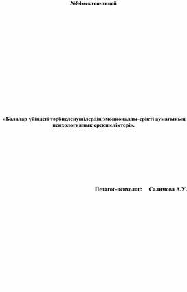 Балалардың үйдегі тәрбиелеушілердіңэмоционалды-ерікті-аумағының-психологиялық-ерекшеліктері