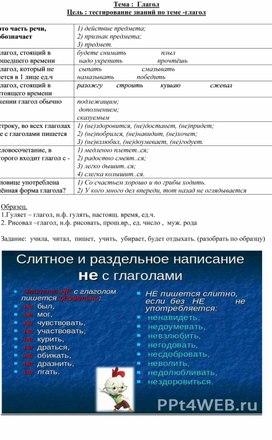 """Материал   по проверке знаний по теме """"Глагол"""" для обучающихся с интеллектуальными  нарушениями для 8 класса"""