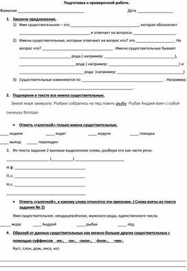 """Дидактический материал """"Подготовка к проверочным работам"""" (русский язык, 3 класс)"""