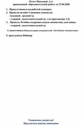 Отчет Павловой Анны Александровны  проведенной  образовательной работе за 27.04.2020