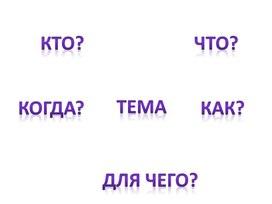 """Постерная презентация к сказке """"Морозко"""""""