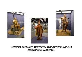 История военного искусства Казахстана