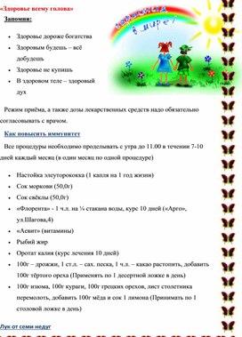 Pamyatka_dlya_roditeley_Zdorovye_vsemu_golova