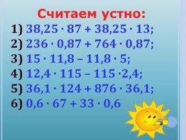 """Презентация по математике для 5 класса на тему """"Деление десятичных дробей на натуральные числа"""""""