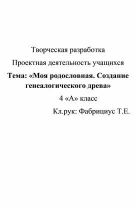 """Проект """"Моя родословная """""""