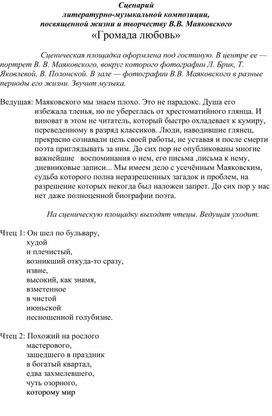 Сценарий литературно-музыкальной композиции,  посвященной жизни и творчеству В.В. Маяковского