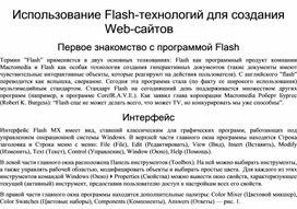 Использование Flash-технологий для создания Web-сайтов