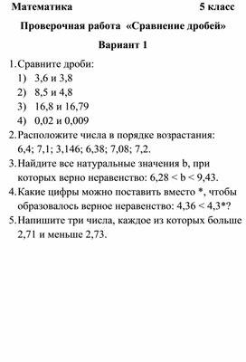 """Разработка самостоятельной работы по математике """"Сравнение дробей"""", 5 класс"""""""