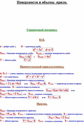 Поверхности и объемы призм. Геометрия 10-11 класс.