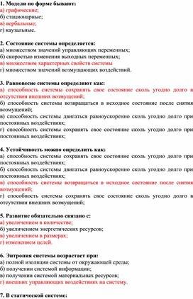 ТЕОРИЯ СИСТЕМ И СИСТЕМНЫЙ АНАЛИЗ.doc