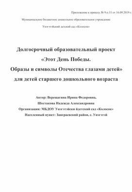 Проект к 75-летию Победы в ВОВ