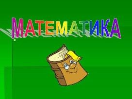 """Презентация урока по математике 4 класс """"Умножение на числа,оканчивающиеся нулями"""""""
