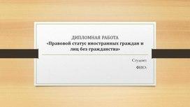 """Защита дипломной работы на тему: """"Правовой статус иностранных граждан и лиц без гражданства"""""""