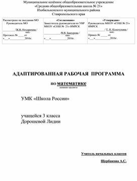 Рабочие программы для индивидуального обучения (3 класс  математика)
