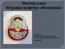 """Мастер-класс Игрушка из фетра """"Сова"""""""
