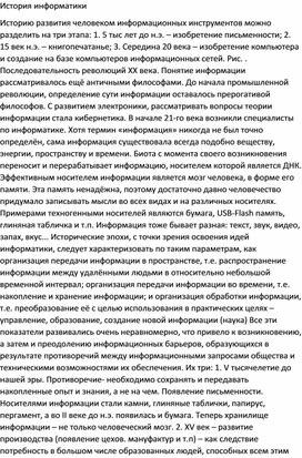 История информатики.docx