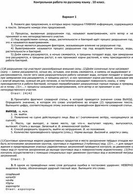 Контрольная работа по русскому языку в 10 классе