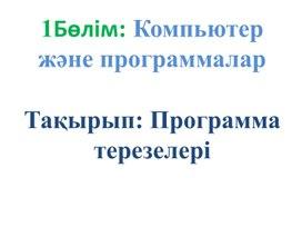 2_Программа терезесі_2 нұсқа_Презентация