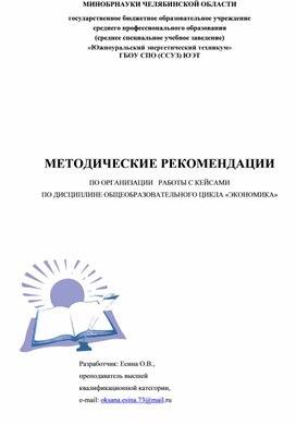 Сборник кейсов по экономике