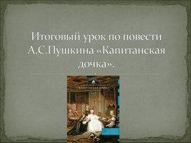 """Итоговый урок по повести """"Капитанская дочка""""."""