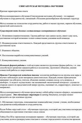 """Методическая разработка """"СИНГАПУРСКАЯ МЕТОДИКА ОБУЧЕНИЯ"""""""