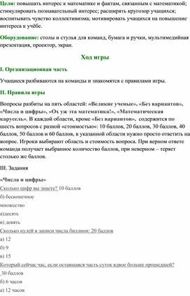 """Игра """"Математический симпозиум"""""""
