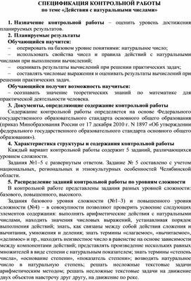 Спецификация к контрольной работе: «Действия с натуральными числами»