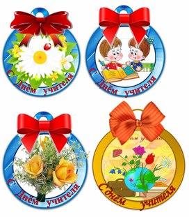 Медальки на день учителя