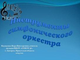 Симфонический оркетср