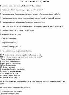 Проверочная работа по сказкам А.С.Пушкина