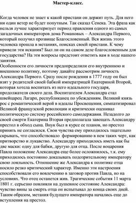 """Мастер-класс по истории """"Жизненные искания Александра Первого"""""""
