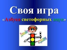 """Игра по ПДД """"Школа светофорных наук"""""""