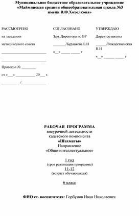 """Рабочая программа 6 класса """"Шахматы"""""""