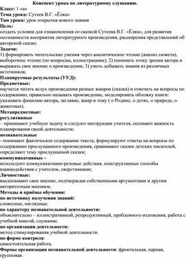 """Клубное занятие Учусь читать """"Ёлка"""", В.Сутеев. 1 класс"""