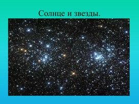 Конспект урока по окружающему миру : Тема урока: Солнце и звезды.