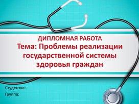 """Защита дипломной работы на тему: """"Проблемы реализации государственной системы здоровья граждан"""""""